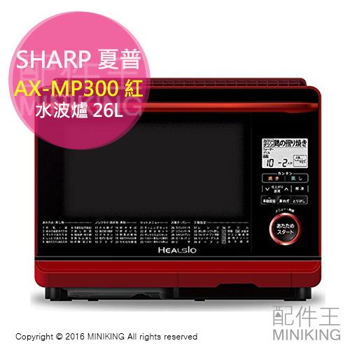 【配件王】代購 SHARP 夏普 AX-MP300 紅 水波爐 過熱水蒸氣微波爐烤箱 大字體顯示 26L 勝 MP200