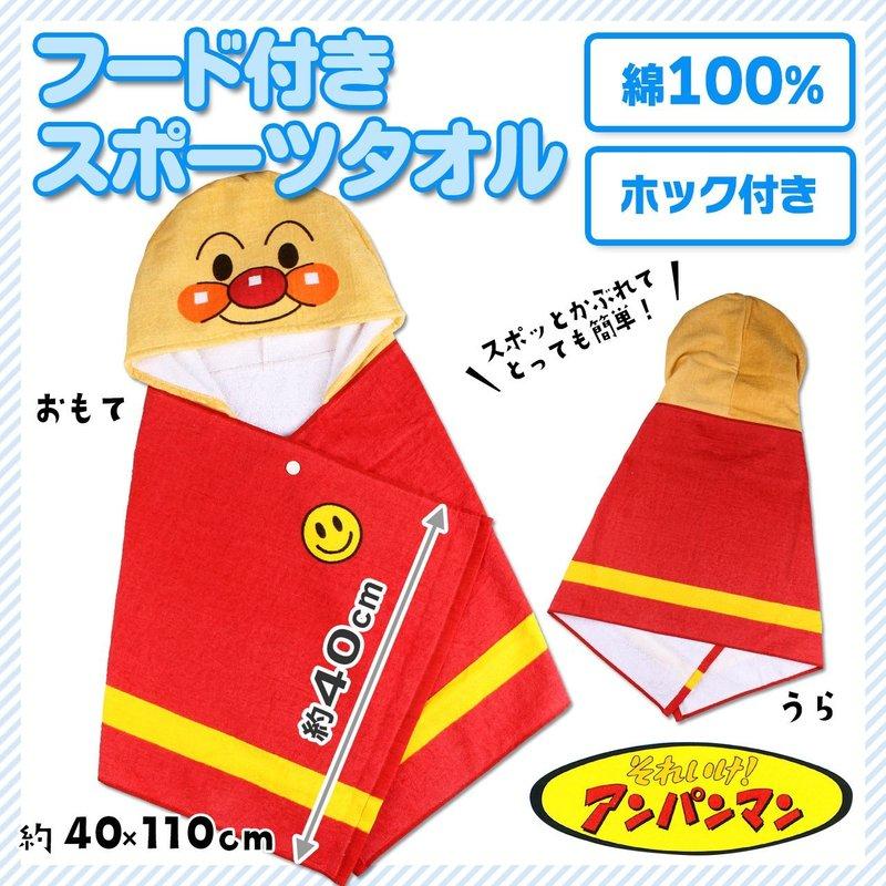 日本代購預購 滿600元免運 可超取付款 麵包超人 兒童連帽浴巾 沙灘巾 740-418