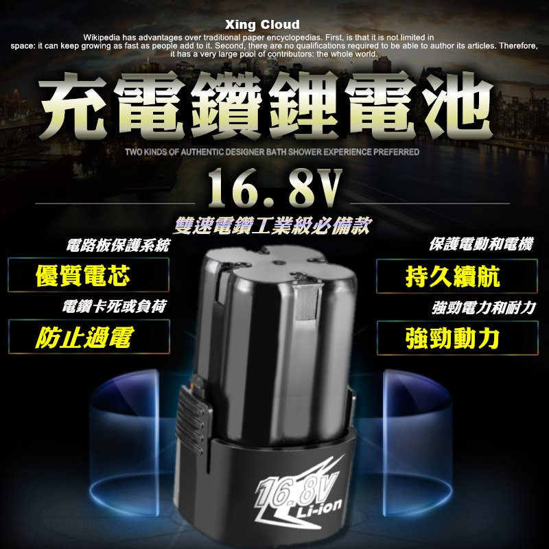興雲網購【51005-155 16.8V鋰電電池】 充電電鑽 扭力衝擊震動 雙速 鋰電電鑽 電鑽起子 LED燈 鋰電電池