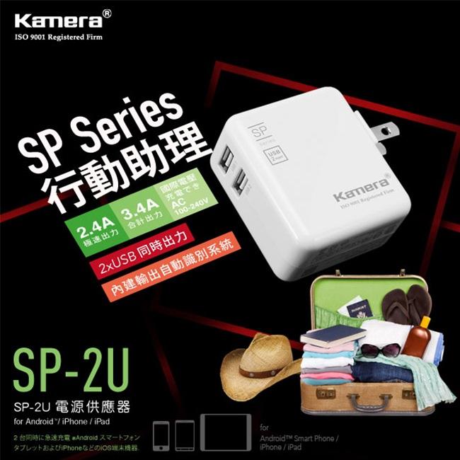 佳美能 Kamera SP-2U 2 Port USB 電源供應器/充電器/分享器/手機/平板/行動電源/SAMSUNG/HTC/SONY/APPLE/LG/ASUS/InFocus