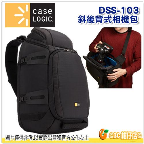 美國 Case Logic DSS-103 斜後背式變型金剛相機包 相機包 相機背包 DSS103
