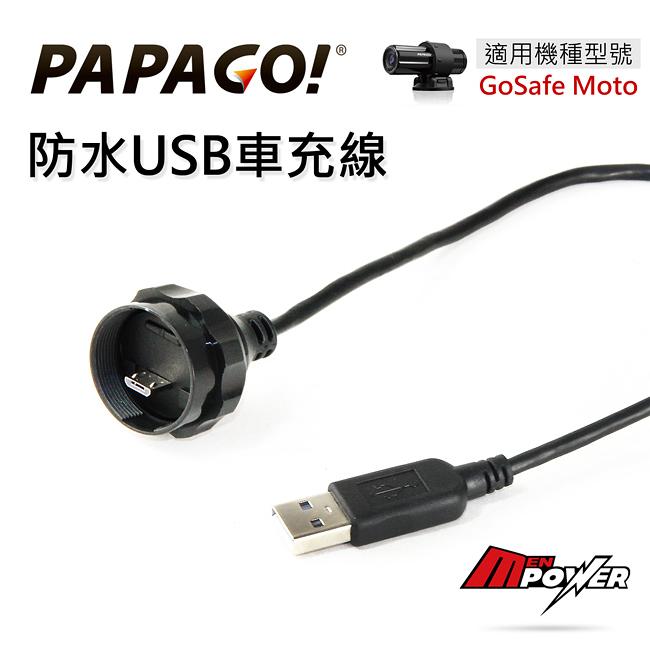 【禾笙科技】PAPAGO! GOSAFE MOTO 機車 行車記錄器 專用 邊充邊錄 USB 防水線 200公分 原廠