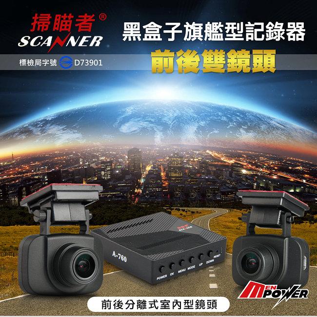 【禾笙科技】送32G10C卡 掃瞄者 A760 前後分離式雙鏡頭 FULL HD 高畫質錄影 黑盒子旗艦型行車記錄器