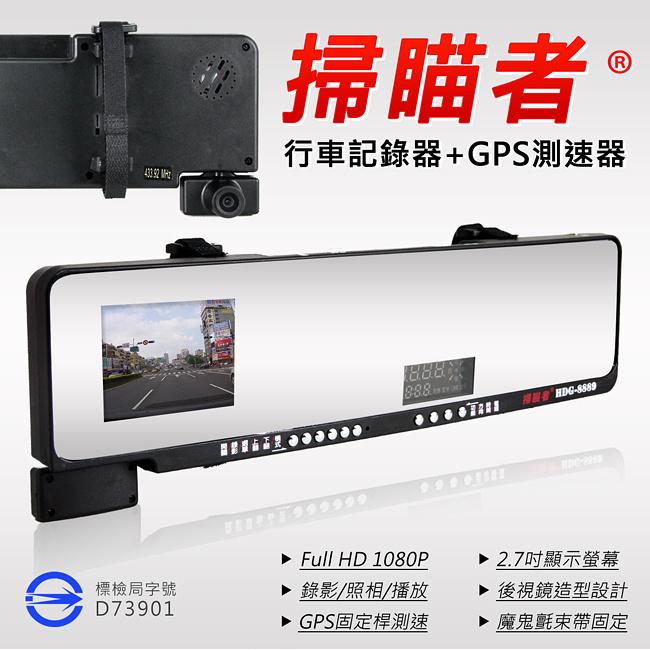 【禾笙科技】掃瞄者 HDG-8889 Full HD後視鏡行車記錄測速器 (送16G Class10記憶卡 )
