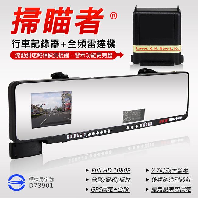 【禾笙科技】掃瞄者 HDG-8889 Full HD後視鏡行車記錄全頻測速器 (送16G Class10記憶卡+免費安裝)