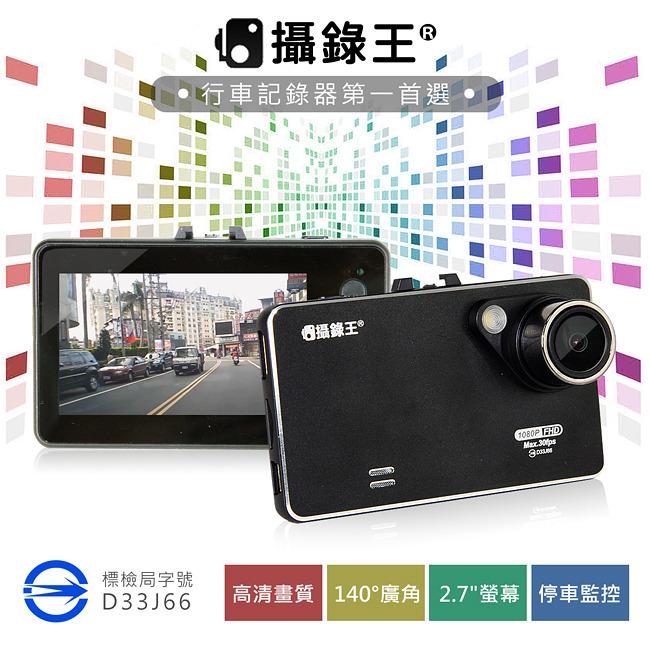 整點特賣 攝錄王 Z1+ 超薄高清行車記錄器 每人限購一台
