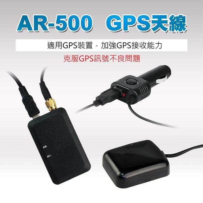 【禾笙科技】AR-500 車用GPS增益天線 加強衛星訊號接收