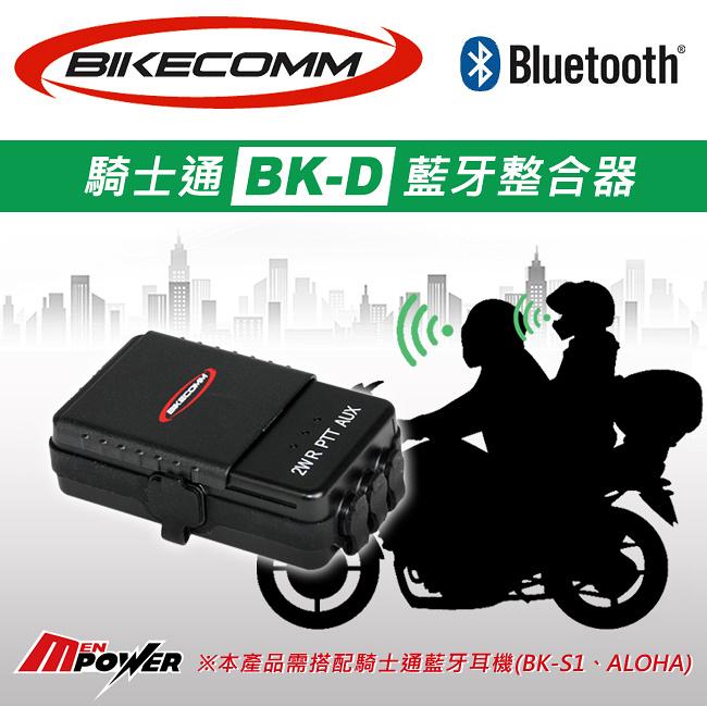 【禾笙科技】BIKECOMM 騎士通 BK-D 藍牙整合器