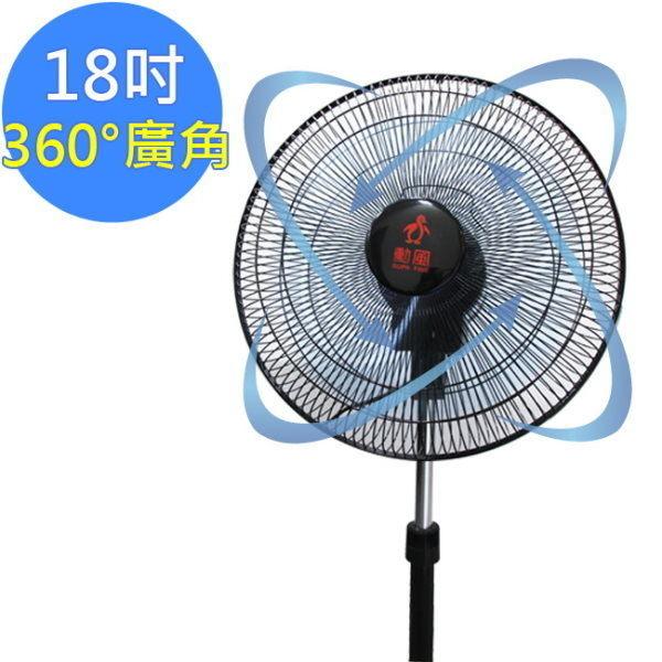 免運費 勳風18吋360度循環扇 超循環涼風扇/360度風扇/八方吹電扇 HF-B1818