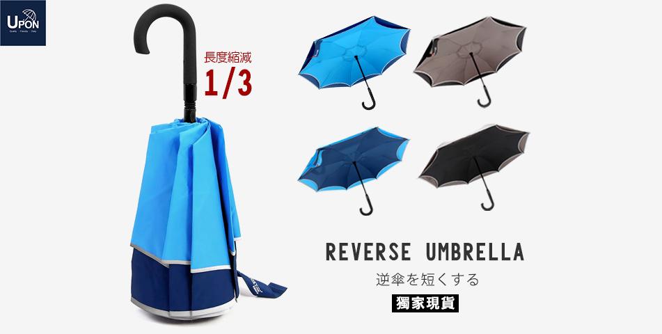 獨家二折一秒收反向傘-四款現貨供應