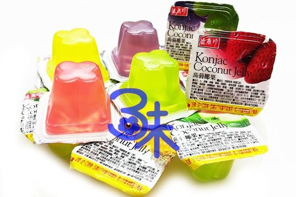 (台灣) 盛香珍綜合蒟蒻果凍 1包 600 公克 (約 20 個) 特價55元 (綜合水果果凍 盛香珍蒟蒻椰果果凍)