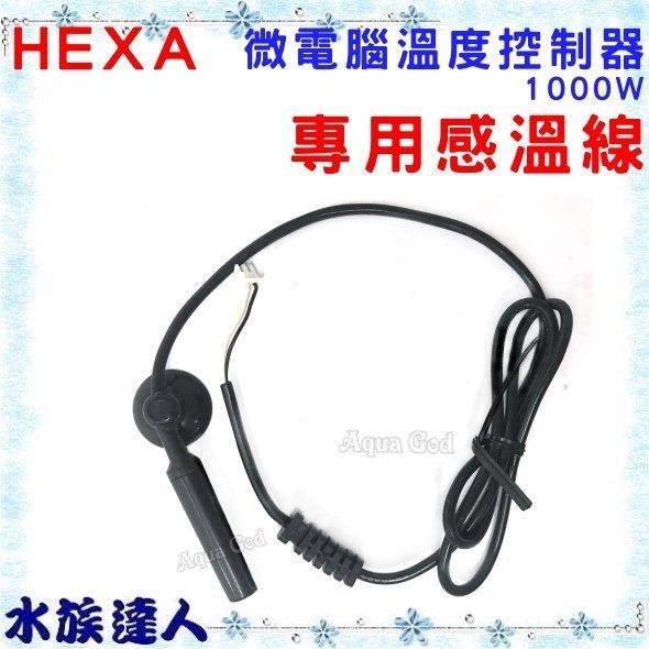 【水族達人】海薩 HEXA《微電腦電子溫度控制器1000W 726965 專用感溫線》