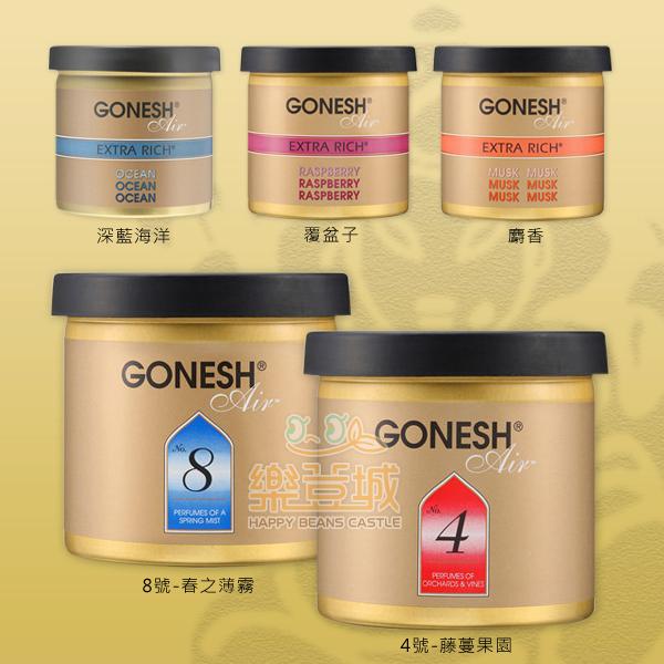 GONESH 空氣清新芳香膠/車用香氛罐 78g ? 樂荳城 ?