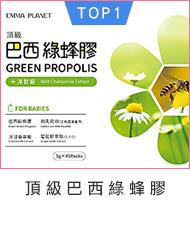 頂級巴西綠蜂膠