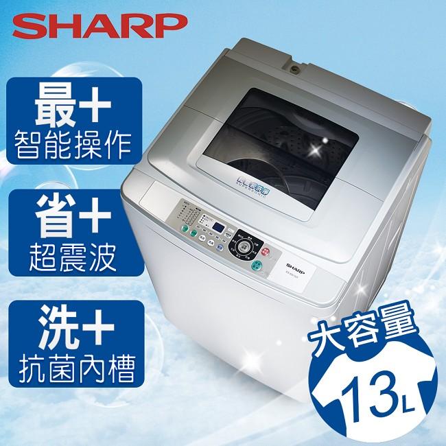【SHARP夏普】13公斤超震波洗衣機/ES-SQ130T