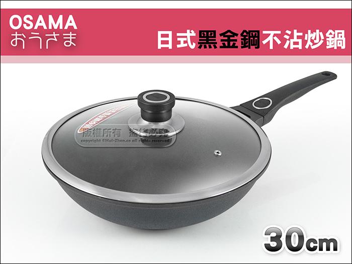快樂屋? 王樣 OSAMA 65-5951 日式黑金鋼 不沾小炒鍋 30cm 深型平底鍋 【附鍋蓋】