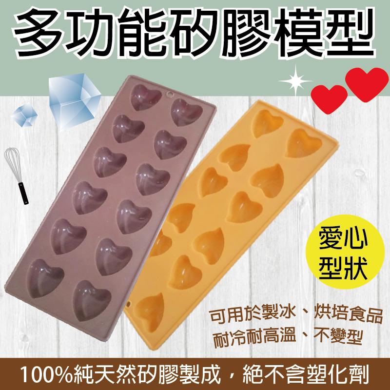 多功能矽膠模型-愛心型狀可用於製冰、巧克力、各式烘培食品