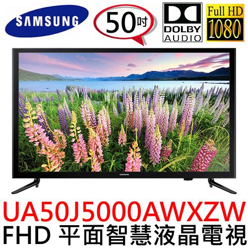 (展示機出清)Samsung 三星 50吋 FHD 平面智慧液晶電視 UA50J5000AWXZW UA50J5000 ◆HyperReal Engine 影像處理引擎