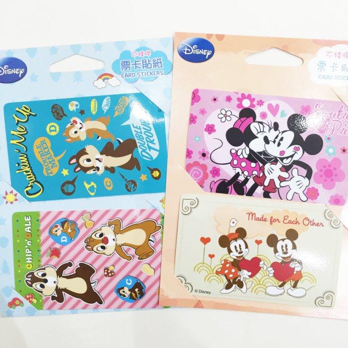 迪士尼 悠遊卡貼 米奇 米妮 奇奇蒂蒂 愛心 花朵 條紋 票卡貼 2張一組 文具 39元 正版日本授權 * JustGirl *