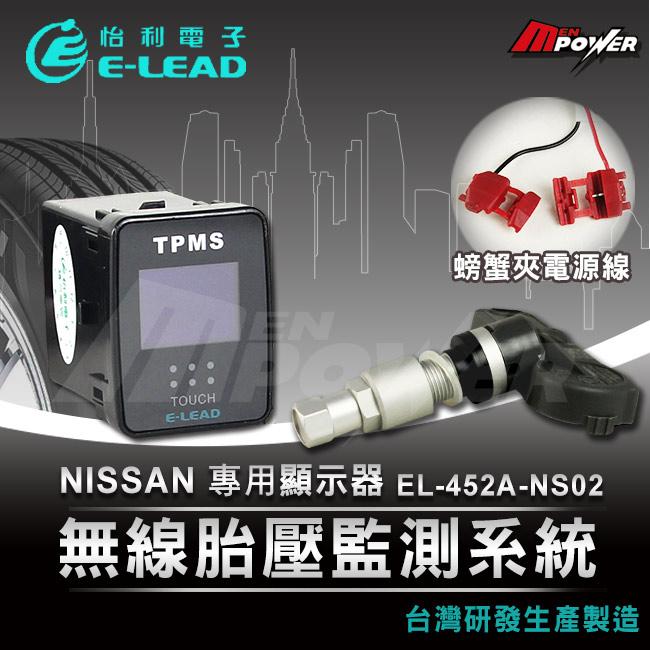 【禾笙科技】免運 怡利 EL-452A NISSAN 專用螃蟹夾盲塞顯示 無線胎壓偵測器/灰光/OLED/胎內式/台灣製造
