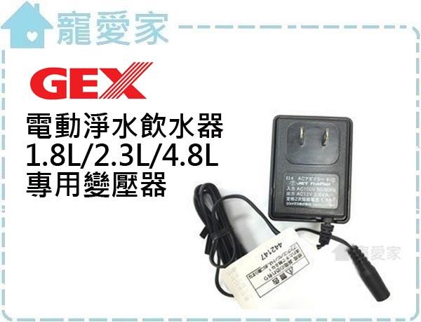 ☆寵愛家☆日本GEX電動淨水飲水器 1.8L/ 2.3L/ 4.8L專用變壓器.