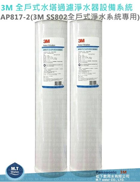 3M 全戶式水塔過濾淨水器設備系統專用濾心2入組AP817-2(3M SS802全戶式淨水系統專用)洽詢專線:(05)2911373