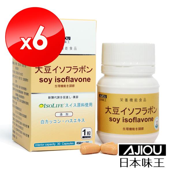 即期出清◆原廠◆日本味王大豆異黃酮(30粒╱瓶)X6