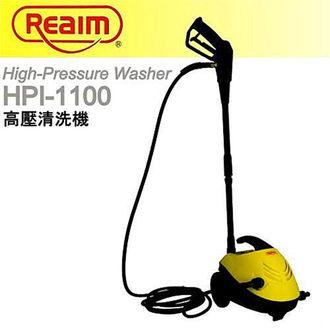 【加購3米水管】Reaim萊姆高壓清洗機 HPI-1100汽車美容 打掃清洗 洗車機 沖洗機