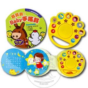 【迷你馬】風車 鈴鈴鈴!Baby手搖鈴-0~3歲互動音樂繪本 4714426203049