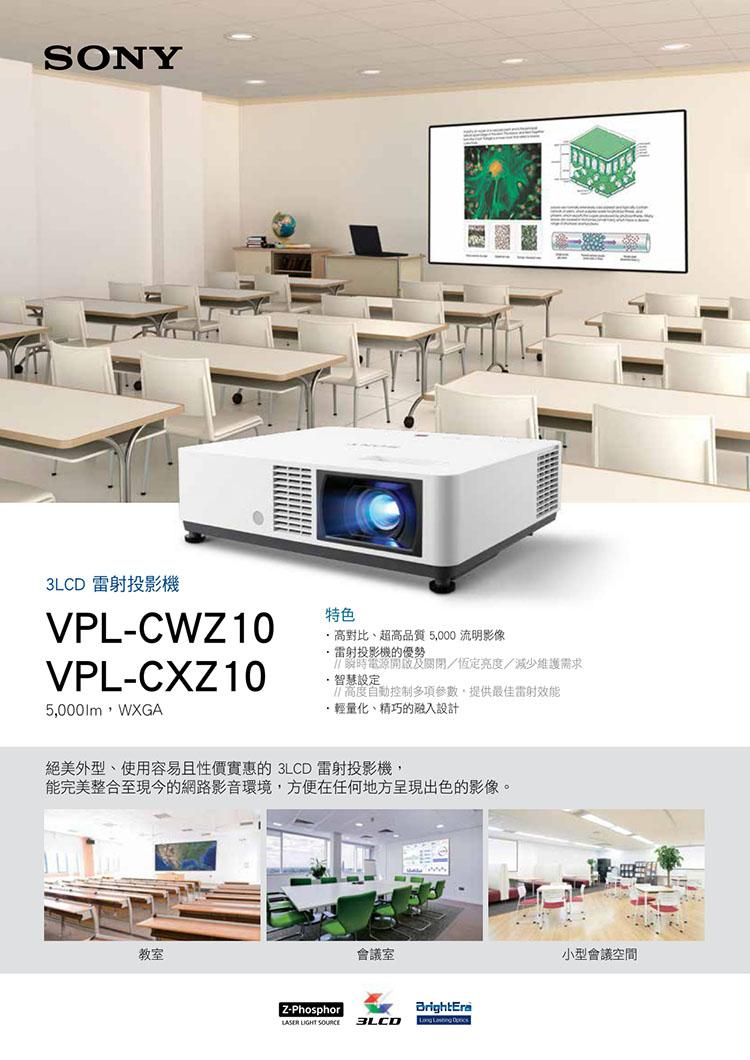 【妮可3C】SONY VPL-CXZ10 5000流明XGA雷射投影機