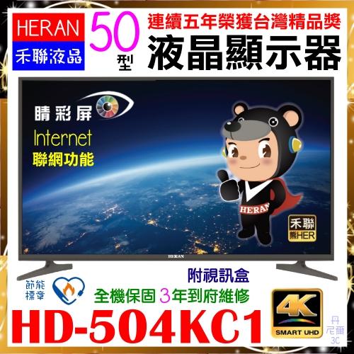 【HERAN 禾聯】55吋智慧聯網LED數位液晶顯示器《HD-504KC1》贈高級HDMI線