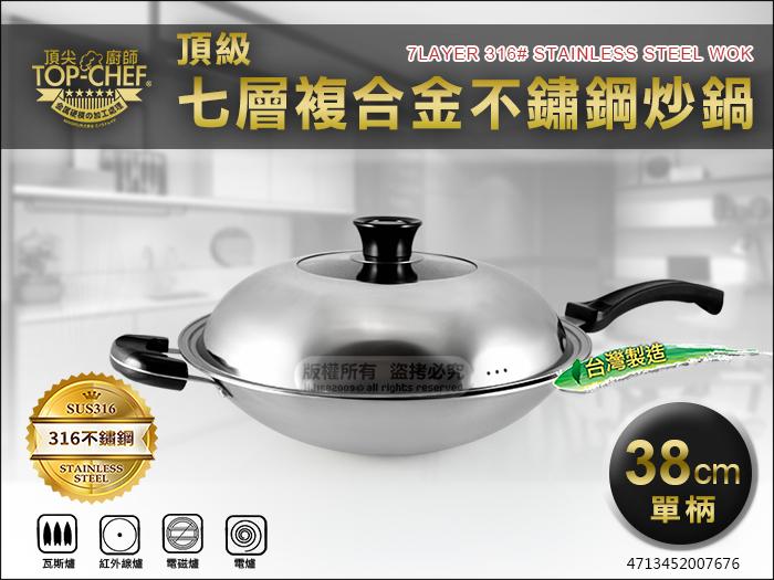 快樂屋?頂尖廚師 TOP-CHEF 頂級七層複合金不鏽鋼炒鍋 38cm單手 #316不鏽鋼 附蓋