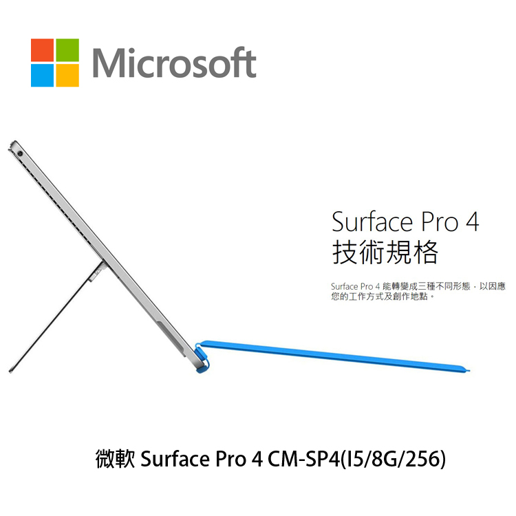 [喬傑數位]微軟 Surface Pro 4 CM-SP4(I5/8G/256)