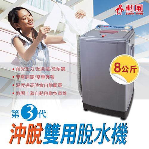 【美致生活館】勳風--8公斤沖脫雙用脫水機 HF-878