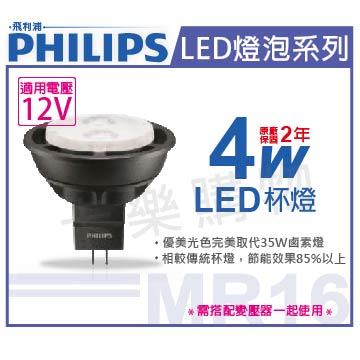 PHILIPS飛利浦 LED 4W 2700K 黃光 24度 12V MR16杯燈  PH520187