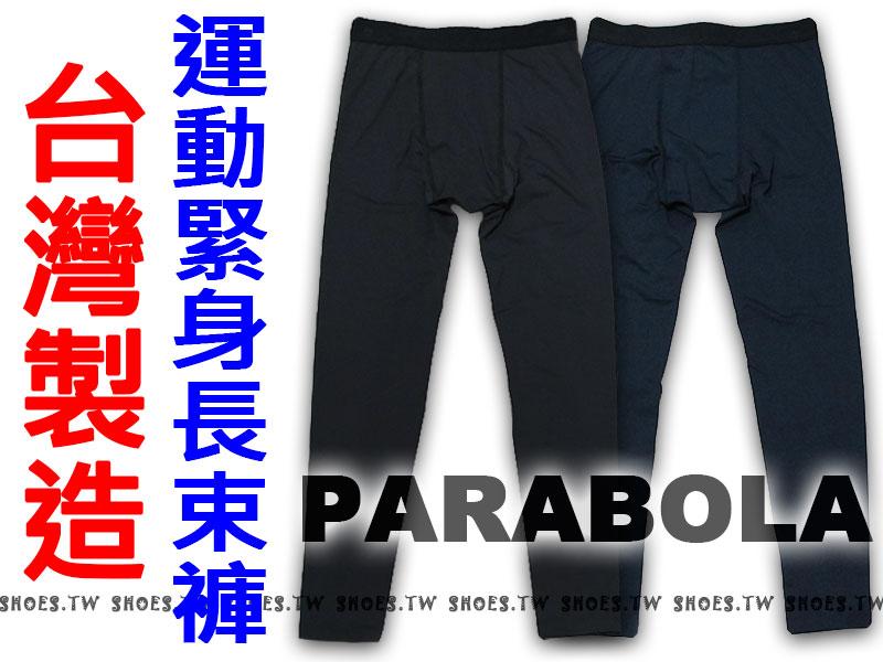 超熱賣【狂銷百件】鞋殿 NIKE PRO 同版型 PARABOLA 運動緊身長束褲 台灣製造 保暖 排汗 內搭 男女都可穿