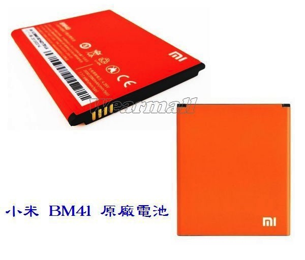 【免運費】小米 Xiaomi 盒裝 BM41 BM-41【原廠電池】紅米、紅米1S【小米原廠公司貨】