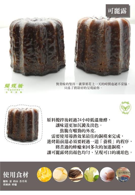 可麗露 4*4cm - 蝴蝶橋法式甜點