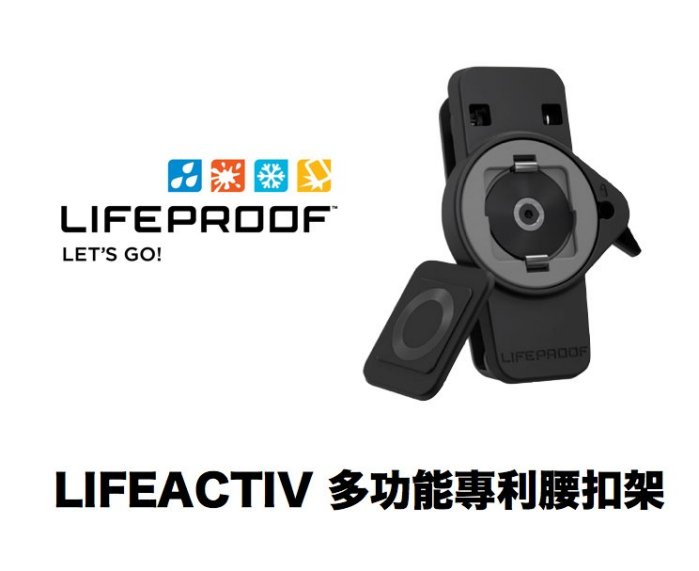 Lifeproof Lifeactiv 多功能專利腰帶架+扣具 腰掛(需搭配Lifeproof 保護殼)