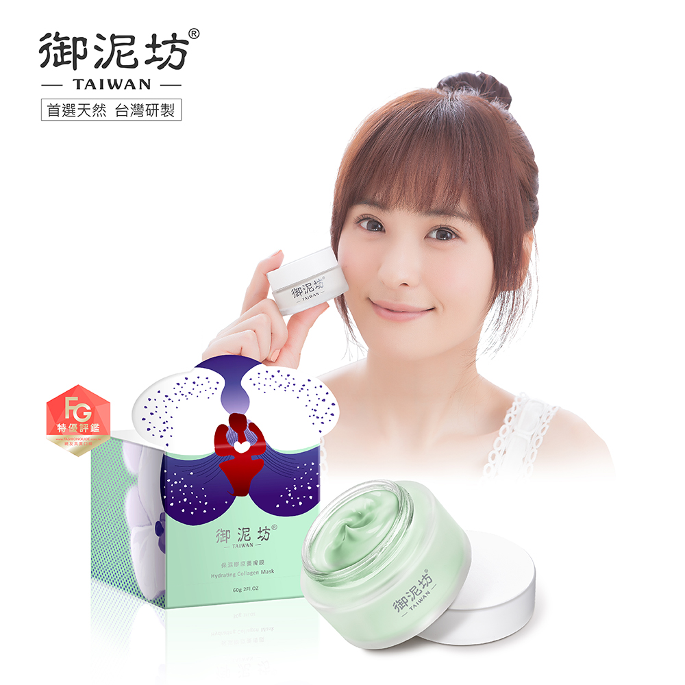 御泥坊-TAIWAN- 保濕膠原養膚膜60g