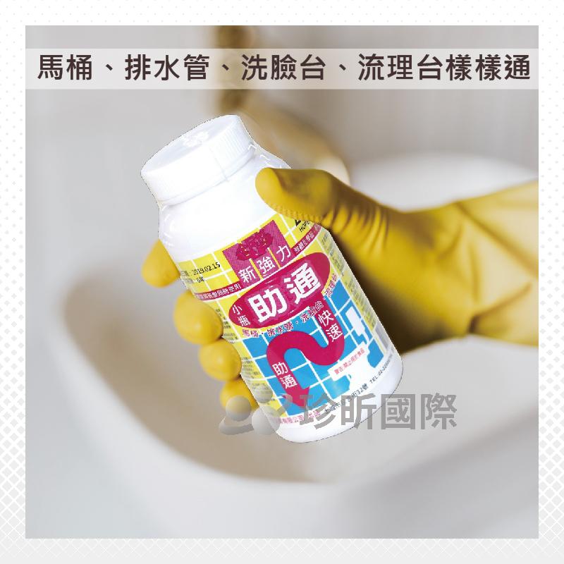 【台灣珍昕】台灣製 新強力 助通清潔劑(約250g)/助通/馬桶清潔劑/排水管/流理臺
