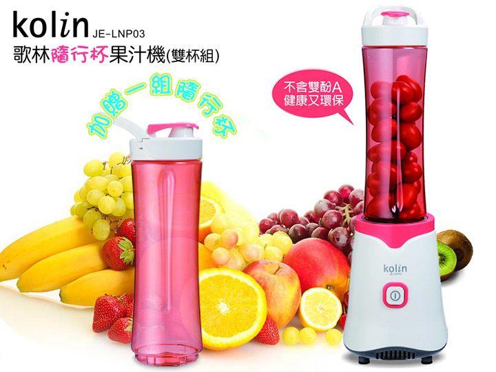 【歌林】?行杯果汁(雙杯組) 粉紅 JE-LNP10