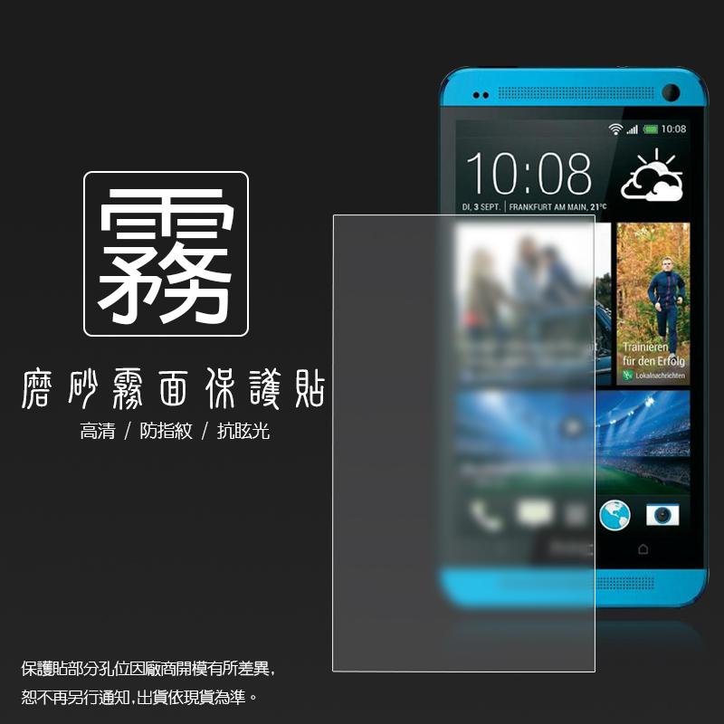 霧面螢幕保護貼 HTC One M7 保護貼
