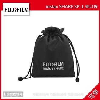 可傑 Fujifilm instax SHARE SP-1 富士 原廠加厚束口袋 黑色