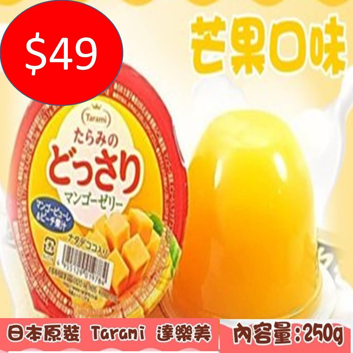 【現貨】日本 Tarami達樂美 低卡鮮果肉果凍250g 芒果【樂活生活館】