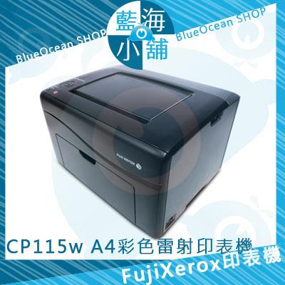FujiXerox 富士全錄 DocuPrint CP115W 彩色雷射印表機 ∥無線新機最推薦!∥S-LED印全新影像技術∥高達1200×2400dpi解析度