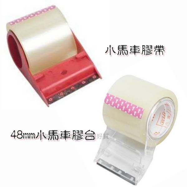 【九元生活百貨】48mm小馬車膠台 小馬車膠帶 附切台膠帶