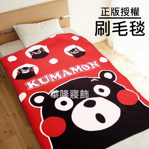 【正版卡通KUMAMON 熊本熊 】輕柔刷毛毯 冷氣毯 薄毯 小涼被 可鋪可蓋方便攜帶 ~華隆寢具