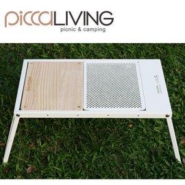 Piccaliving 鐵製露營折疊桌 功能變化款 野餐桌/戶外折桌/露營桌/風格露營 P-ICFT-CW冰雪白