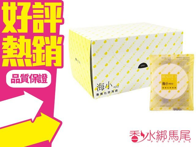永和三美人 天然乳膠 海棉 粉撲 212 海小 專業用化妝海綿 24入/盒 (乾濕兩用)?香水綁馬尾?